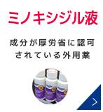 ミノキシジル液